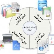 مدیریت اسناد الکترونیکی