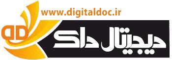 دیجیتال داک : اسکن و بایگانی و چاپ اسناد اداری و پزشکی