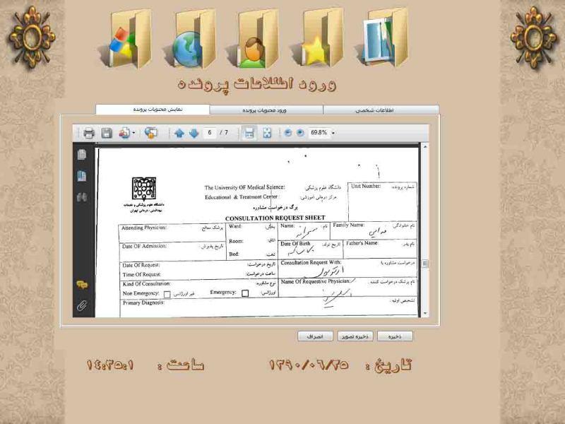 دانلود نرم افزار اسکن مدارک پزشکی