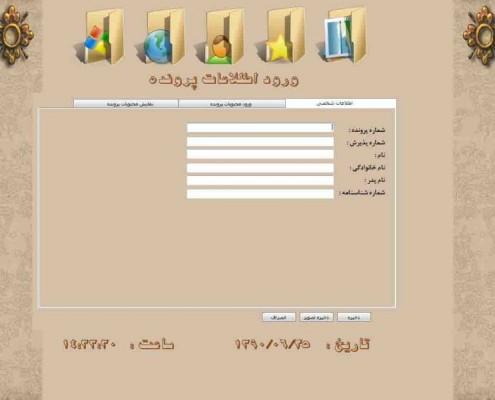 نرم افزار آرشیو مدارک پزشکی