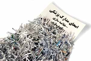 medical-record-shredding