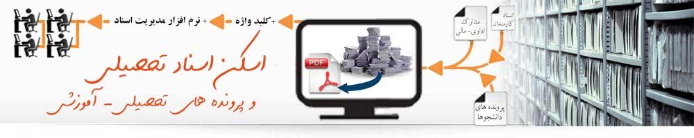 Education-Documents-scanning