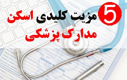 مزیت اسکن مدارک پزشکی
