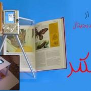 using-digital-camera-as-scanner