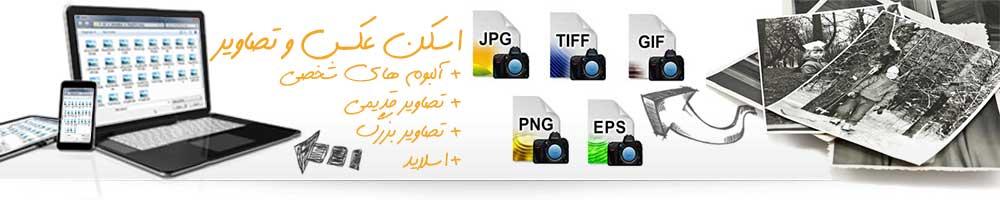 photo-scanning