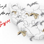 Write-books-out-of-Iran