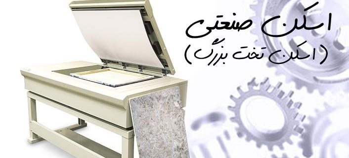 Industrial-scanning
