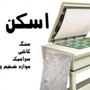 stone-scanning--stone-scanner