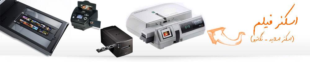 film_scanner