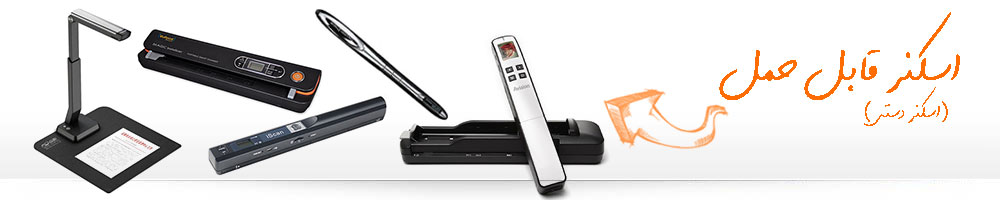 handy-scanner