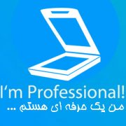 how to learning professional scan